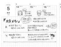 占導ダイアリー:週間カレンダー